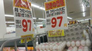 1999年たまご10個←98円 2019年たまご10個←?