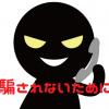 【話題】神奈川県警さん『詐欺防止ポスター』でふざける…
