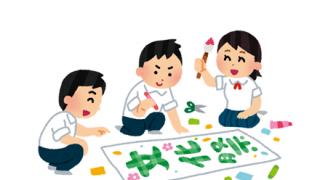 【画像】他校の「盗作」文化祭ポスター、秋田の県立高校が謝罪