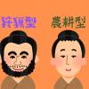 【画像】弥生系と縄文系の違いwwwwwwwwww