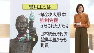 【大爆笑】韓国が元徴用工問題で日本に新たな提案
