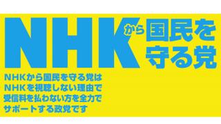 【Gカップ】『NHKから国民を守る党』の女の子候補者が可愛すぎると話題に →動画像