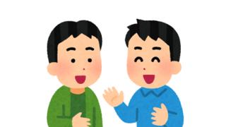 敬語があるから日本人の人間関係は気迫になるんやないか?