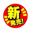 【画像】青いカニカニが発売wwwwwwwwwwww