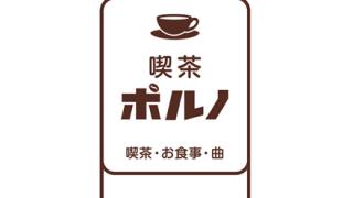 【悲報】喫茶ポルノのメニューがヤバすぎる…