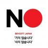 【逃げてー!】韓国の路上に掲げられている横断幕がヤバいwwwwwwwww