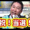 【vs. N国党】総務大臣「NHKのスクランブル化には断固反対」