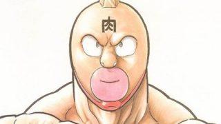 【画像】キン肉マンの素顔くっそワロタwwwwww