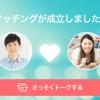 【出会い系】マッチングアプリ怖すぎわろた【体験談】