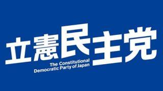 【選挙】立憲民主党の候補が『ゆるふわ系』で話題に →動画像