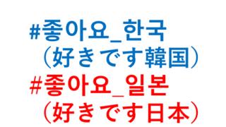 【#好きです日本】韓国の少年が慰安婦像前で日の丸に蹴りを入れるパフォーマンス →画像