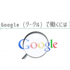 【問題】Googleの採用試験 これが解けたら年収1300万円wwwwww