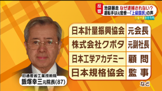 【人権派バトル】飯塚〇三さん、ついに漫画「テコンダー朴」に登場 →
