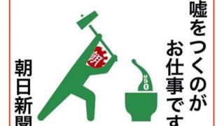 【朝日新聞】高校野球を美談化【失明した兄本人が否定】朝日新聞の記事に「もう時代遅れ」「感動ポルノは飽き飽き」と批判の声