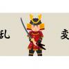 日本史における「乱」と「変」の違いを述べよ