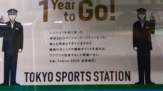 【意図した記載です】JR広告に「日本語がおかしい」と非難の声殺到へ →