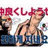 【#好きです韓国】パヨクさんの『ハッシュタグ工作』韓国テレビ局がうっかり映してしまう…