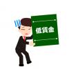 【悲報】日本一『賃金の安い県』沖縄じゃなかった……