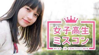 【お前らの県代表】47都道府県『一番かわいい女子高生』を発表…女子高生ミスコン2019