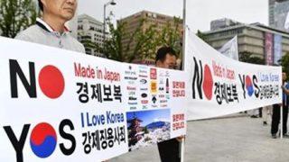 【輸出許可】「日本が一歩退いた!!」…韓国人たちが大喜びするニュースが伝えられる