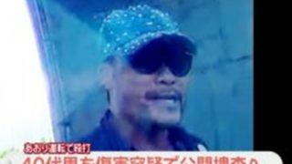 【2ch反応】指名手配『宮崎文夫容疑者』経歴など続々掘られ中…常磐道あおり運転