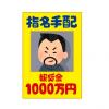 【笑うな】指名手配犯の顔写真 英警察が異例の警告 →画像