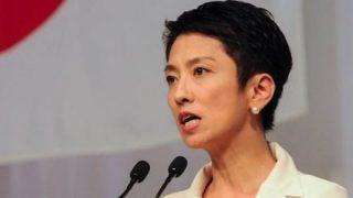 【悲報】蓮舫さん、GSOMIAの件で日本政府を擁護してしまい大炎上
