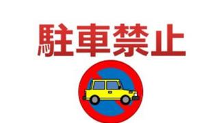 【画像】無断駐車1億円wwwwwwww