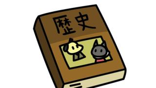 【画像】小6で使用されている『歴史教科書』東京書籍の内容がデタラメだと話題