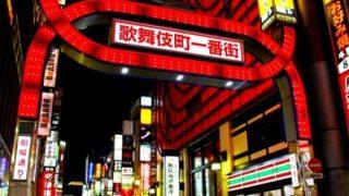【動画】新宿でヤベー奴が逮捕される