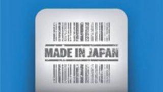 【日本】2兆4,000億円の税金で設立された最強と思われた会社の現在wwwww