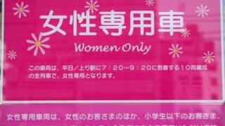【大荒れ】女性専用車に乗る男が他の男に喧嘩を売られてブチ切れ乱闘寸前!