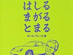 ワイ「車の運転は(精神的問題で)ゆっくり走る方が難しい」 敵「そんな事無い!」