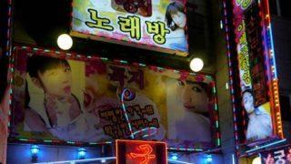 【画像】韓国の 風 俗 街 すごすぎてワロタwwwwwwwwwwwwww