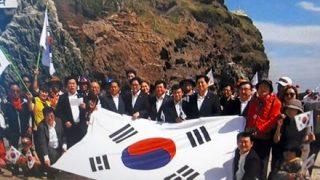 もし日本の国会議員が竹島に上陸したらどうなるの(´・ω・`)