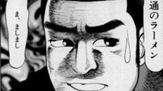 【ラーメン二郎】未経験の奴が【勘違い】してそうな事と言えば?