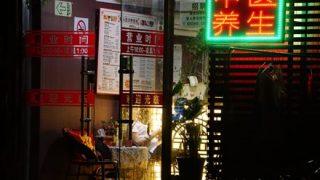 【体験】中国の『Hな違法マッサージ店』に行ってきたwwwwwwww