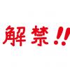 【画像】大島ゆう子、ヌ-ド解禁!!!!