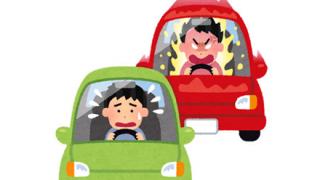 【荒れ気味】あおり運転『免許取り消し』の対象に 危険運転の抑止狙う