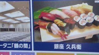 【無責任】桜を見る会『久兵衛』めぐる立民議員たちの言い訳【要謝罪】