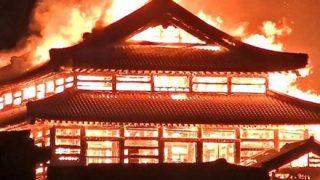 【悲報】首里城火災の原因がこちらwwwwwwwwwww