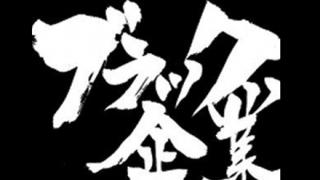 【祝ニ連覇】ブラック企業大賞2019が発表!!!