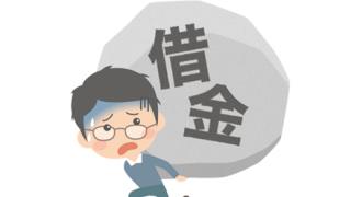 【悲報】借金で自殺する人が一番多い金額帯がこちら・・・