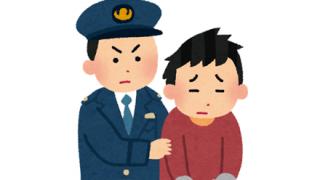 【悲報】彼氏が逮捕されたJCさん、発狂してしまう