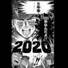 世界最高の預言者が残した「2020年の予言」がこちら・・・