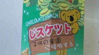 【画像】中 国 特 有 の 怪 し い 日 本 語