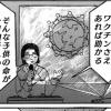【画像】フーゾク店さん、HPに最低な4コマ漫画を掲載してしまう。