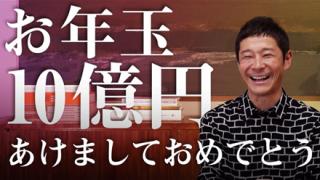 【お年玉企画】前澤さんのツイッター、不幸自慢大会の会場になってしまうwwwww