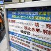 【不安】殺人ウイルスの水際対策に心配の声、米国→乗客全員別室で検査、日本→質問票で自己申告確認『具合の悪い人は手を挙げてー』 シーン 『ハーイ 通ってよーし』