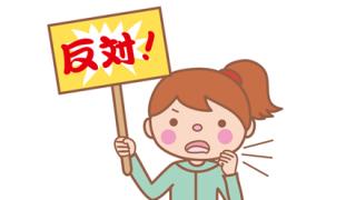 【悲報】線路拡張工事に絶対に同意しなかった人たちの末路w